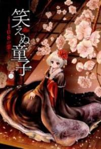 Waraenu Douji - 108 no Gou