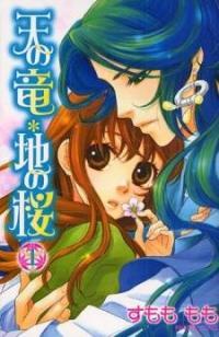 Ten no Ryuu Chi no Sakura manga