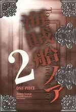 One Piece dj - Pirate Ship Noah 2 manga
