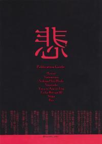 Aru Otoko no Higeki