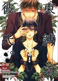 Sokubaku-kei Kareshi | Boyfriend Restraint System - Free! dj manga