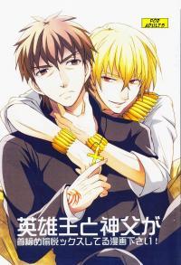 Fate/Zero dj - Eiyuu Ou to Shinpu ga Kubishime Yuetsukkusu Shiteru Kudasai