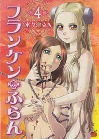 Franken Fran manga