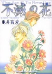 Fumetsu No Hana
