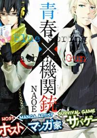 Seishun X Kikanjuu manga