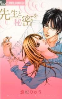 Sensei To Himitsu O... manga