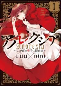 Anorexia - Shikabane Hanako Wa Kyoshokushou