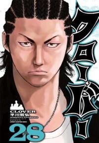 Clover (tetsuhiro Hirakawa) manga