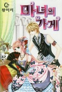 Witch Shop Manhwa