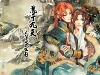 Feng Yu Jiu Tian (novel)