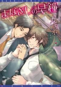 Manazashi No Hayagane manga