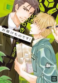 Otodokemono Desu! manga
