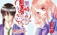 Kurosaki-kun No Iinari Ni Nante Naranai
