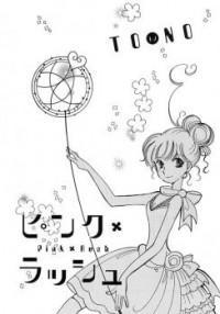 Pink Rush manga