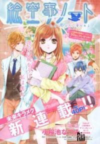 Esoragoto Note manga