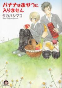 Banana Wa Oyatsu Ni Irimasen manga