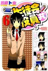 Seitokai Yakuindomo manga