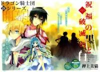 Shukufuku No Kuro To Hametsu No Shiro - Dragon Knights 2