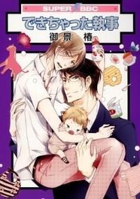 Dekichatta Shitsuji manga