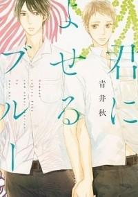 Kimi Ni Yoseru Blue manga