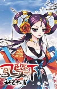 Fenglin Tianxia - Wangfei Shisansui Manhua manga