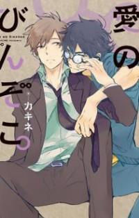 Ai No Binzoko manga