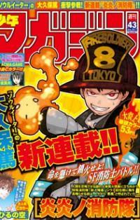 Enen No Shouboutai manga