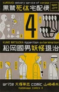 Kurosagi Shitai Takuhaibin Spin-off - Matsuoka Kunio Youkai Taiji