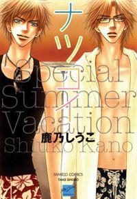 Special Summer Vacation
