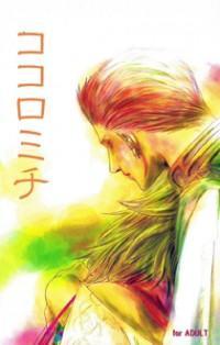 Final Fantasy Xii Dj - Kokoromichi