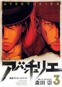 Aventurier - Shinyaku Arsène Lupin