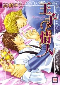 Ouji to Joujin manga