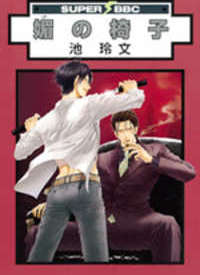 Bi no Isu manga