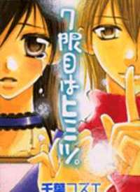 7 Genme wa Himitsu