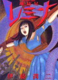Jigokusei Lemina manga