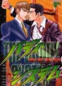 Buddy System manga
