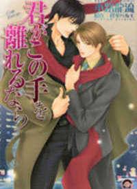 Kimi ga Kono Te wo Hanarerunara manga