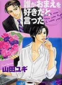 Dare ga Omae wo Sukida to Itta manga