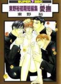 Aibu manga