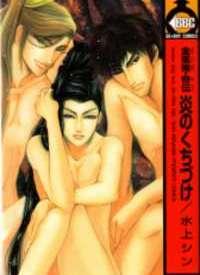 Kinpeibai Kinden Honoo no Kuchizuke manga