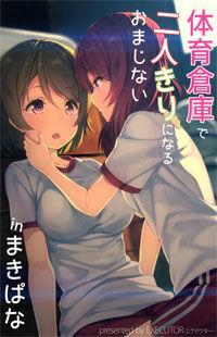 Love Live! Dj - Taiiku Souko De Futarikiri Ni Naru Omajinai In Makipana