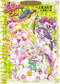 Suddenly Became a Princess One Day manga - Mangago