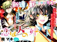 Koi wa Hito no Hoka manga
