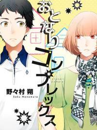 Otonari Complex manga