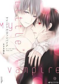 My Little Vampire manga