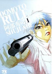 Domoto Rule