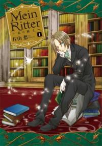Mein Ritter ~Watashi no Kishi~ manga