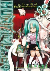 Murcielago manga