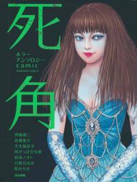 Horror Anthology Comic Shikaku