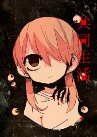 Kyoudou Seikatsu